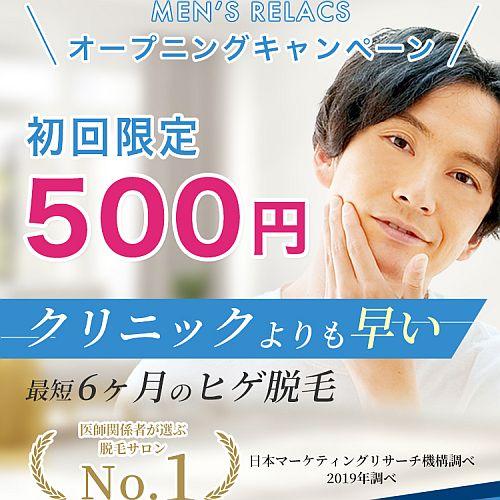 mensrelucs500500.jpg