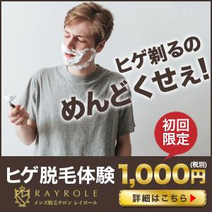 rayrole1.jpg